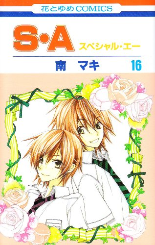 S・A 第16巻 (花とゆめCOMICS)の詳細を見る