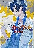 カーニヴァル 16 (IDコミックス ZERO-SUMコミックス)