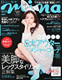mina (ミーナ) 2013年 11月号 [雑誌]