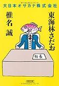 東海林さだお/椎名誠『大日本オサカナ株式会社』の表紙画像