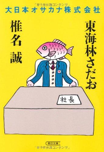 大日本オサカナ株式会社 (朝日文庫)の詳細を見る