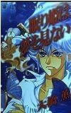 眠り姫は夢を見ない / 大橋 薫 のシリーズ情報を見る