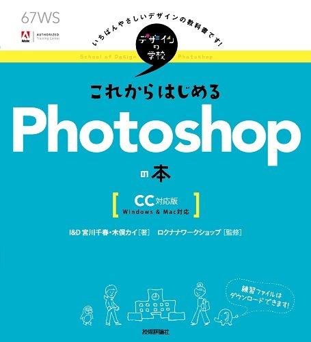 デザインの学校 これからはじめるPhotoshopの本 [CC対応版]の詳細を見る