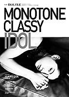 別冊IDOL FILE MONOTONE CLASSY IDOL