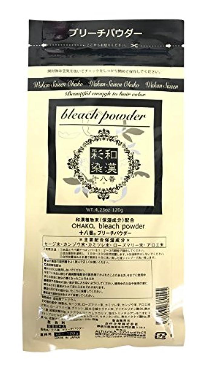 ランドリー甘美な七時半グランデックス 和漢彩染 十八番 120g ブリーチパウダー