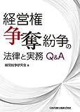 経営権争奪紛争の法律と実務Q&A 画像