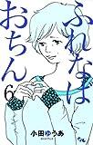 ふれなばおちん 6 (オフィスユーコミックス)