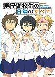 男子高校生の日常のすべて / PASH!編集部 のシリーズ情報を見る