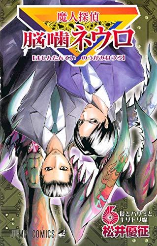 魔人探偵脳噛ネウロ 6 (ジャンプコミックス)の詳細を見る