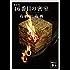 新装版 46番目の密室 (講談社文庫)