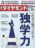 週刊ダイヤモンド 2017年 10/7 号 [雑誌] (これなら続けられる! 「独学力」)