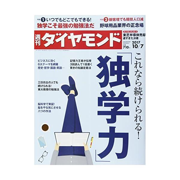 週刊ダイヤモンド 2017年 10/7 号 [雑...の商品画像