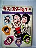 お笑いスター誕生!! (1981年) (NTV variety books)