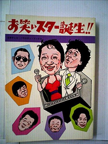 お笑いスター誕生!! (1981年) (NTV variety books) -