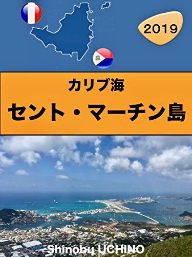 カリブ海 セント・マーチン島 2019