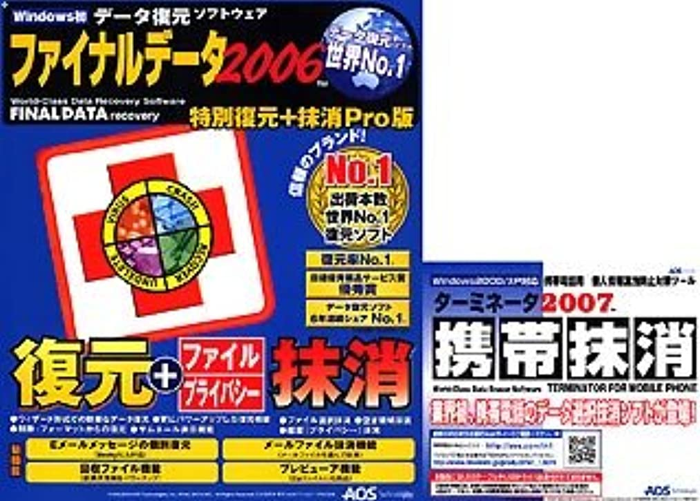 ファイナルデータ2006 特別復元+抹消Pro版 キャンペーン版