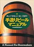手造りビールマニュアル―飲んで美味しい!造って簡単