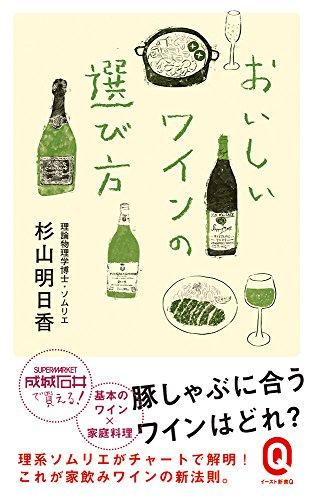 おいしいワインの選び方 (イースト新書Q)