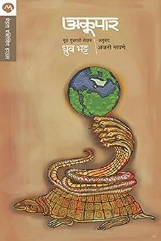 AKOOPAR (Marathi Edition) by [DHRUV BHATT]