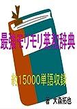 最強モリモリ英和辞典: 約15000単語収録 (英語)