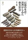 石器の生産・消費からみた弥生社会 (九州大学人文学叢書13)