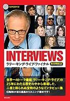 [生声CD&電子書籍版付き]インタビューズ――ラリー・キング・ライブ・ファイナル