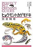 ヒョウモントカゲモドキ完全飼育:飼育・繁殖・さまざまな品種のことがよくわかる (Perfect Pet Owner's Guides)