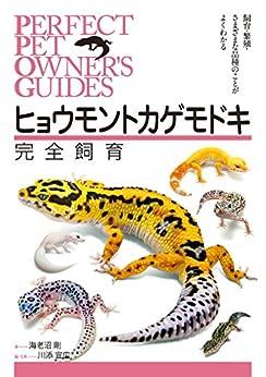 [海老沼 剛]のヒョウモントカゲモドキ完全飼育:飼育・繁殖・さまざまな品種のことがよくわかる (Perfect Pet Owner's Guides)