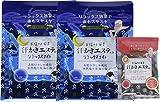 【Amazon.co.jp限定】 マックス 汗かきエステ気分 リラックスナイト 入浴剤 リラックスハーブの香り セット 500g×2個+おまけ付