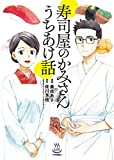 寿司屋のかみさん うちあけ話(1) (思い出食堂コミックス)