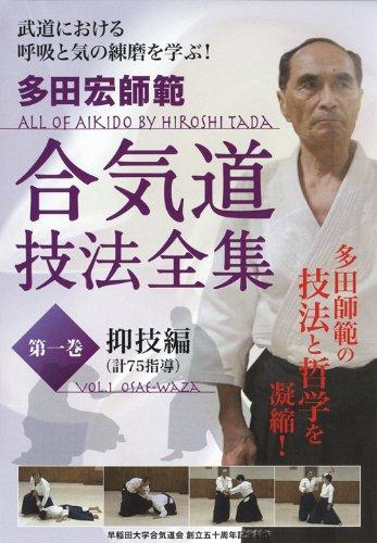 多田宏師範 合気道技法全集 第1巻 抑技編 [DVD]...