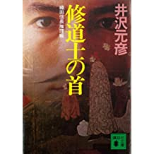 修道士の首 (講談社文庫)