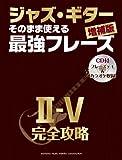 ジャズ・ギター そのまま使える最強フレーズ 増補版 【CD付】