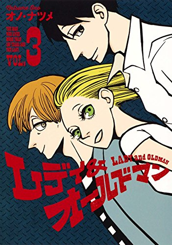 レディ&オールドマン 3 (ヤングジャンプコミックス)