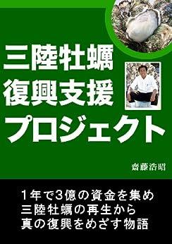 [齋藤 浩昭]の三陸牡蠣復興支援プロジェクト
