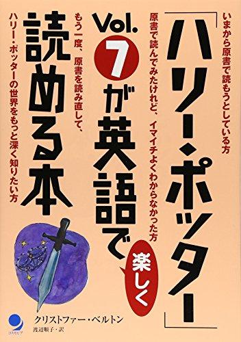「ハリー・ポッター」Vol.7が英語で楽しく読める本の詳細を見る