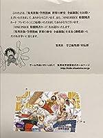 抽プレ 台紙付きONE PIECE ワンピース 図書カード / 集英社版 学者漫画 世界の歴史 全面新版 懸賞 当選品