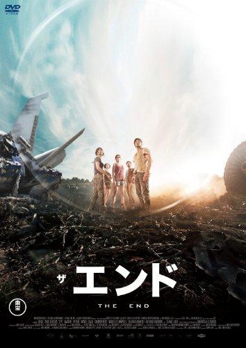 ザ・エンド [DVD] -