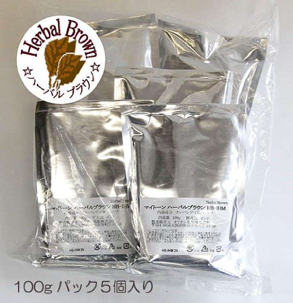 ルアーフォークチーフファッションルーム ルネ ハーバルブラウン業務用バルクパック500(100g×5袋?500g)