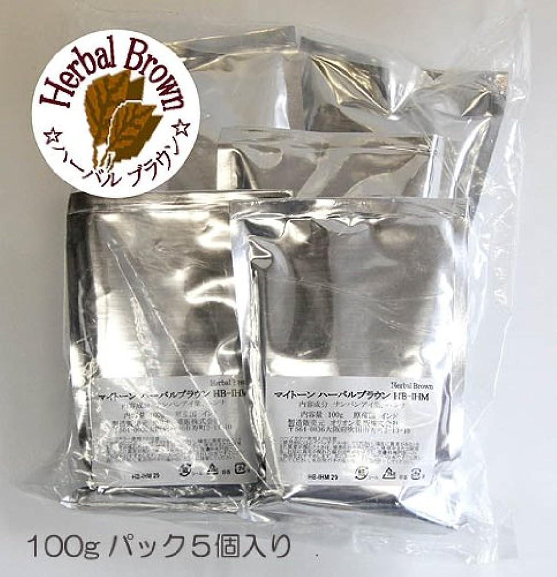 するグレード農場ファッションルーム ルネ ハーバルブラウン業務用バルクパック500(100g×5袋?500g)