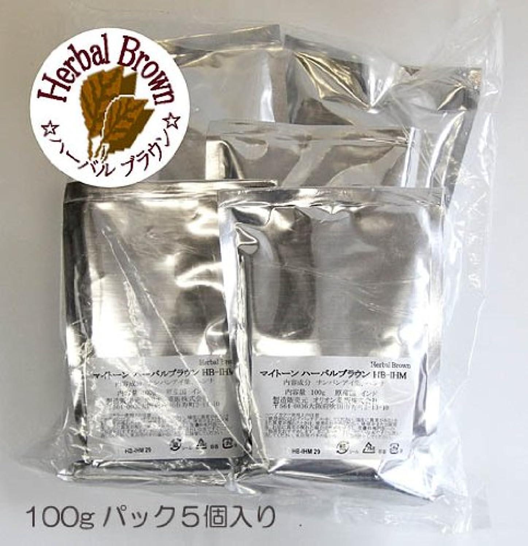 ブレンド肝手のひらファッションルーム ルネ ハーバルブラウン業務用バルクパック500(100g×5袋?500g)