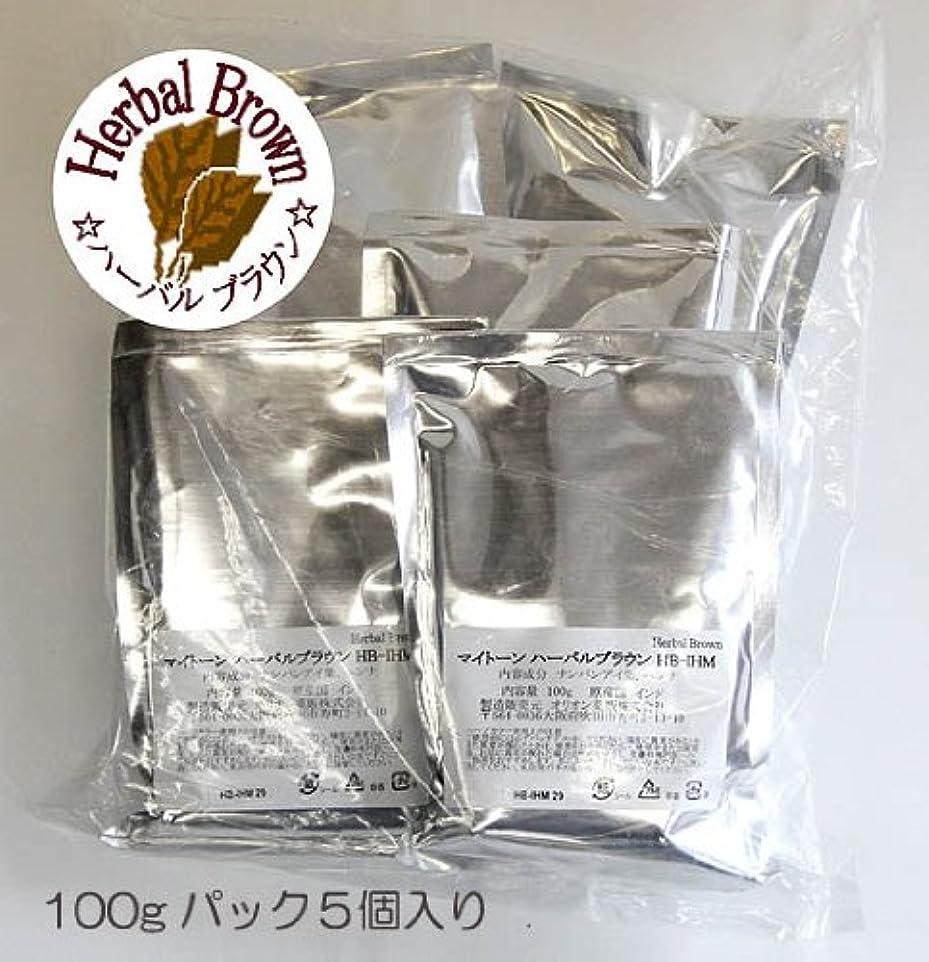 許可する強調指紋ファッションルーム ルネ ハーバルブラウン業務用バルクパック500(100g×5袋?500g)