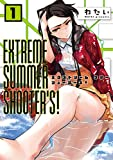 EXTREME SUMMER SHOOTER'S! / わたい のシリーズ情報を見る