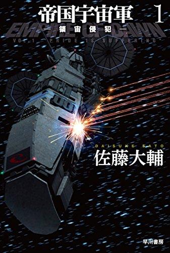 帝国宇宙軍1-領宙侵犯- (ハヤカワ文庫JA) の書影