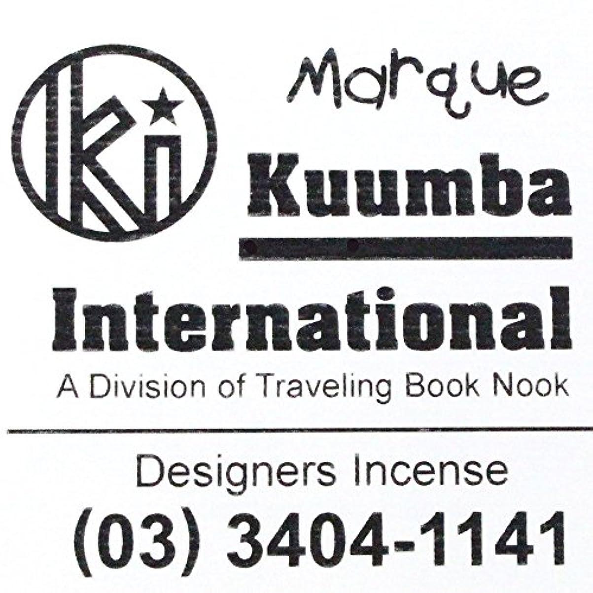 そうでなければ豆腐最近(クンバ) KUUMBA『incense』(Marque) (Regular size)