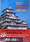 山陽道・山陰道 (写真紀行 日本の城)