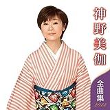 神野美伽 全曲集 2012を試聴する