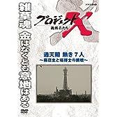 プロジェクトX 挑戦者たち 通天閣 熱き7人~商店主と塔博士の挑戦~ [DVD]
