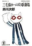 三毛猫ホームズの歌劇場(オペラハウス) (光文社文庫)