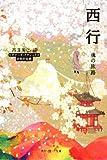 西行  魂の旅路  ビギナーズ・クラシックス日本の古典 (角川ソフィア文庫—ビギナーズ・クラシックス 日本の古典)